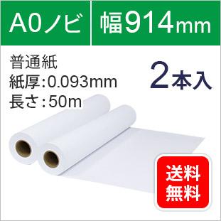 普通紙(インクジェットロール紙)幅914mm/A0ノビ