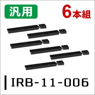 IRB-11-006(汎用インクリボン)