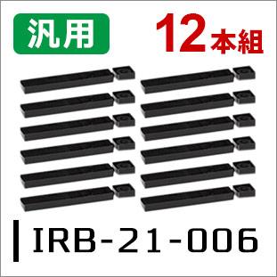 IRB-21-006(汎用インクリボン)