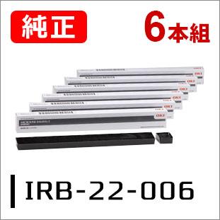 OKIインクリボン(詰め替え用)IRB-22-006 6本セット