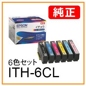 ITH-6CL(6色セット)イチョウ