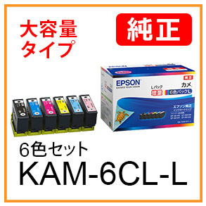 KAM-6CL-L(6色セット)カメ