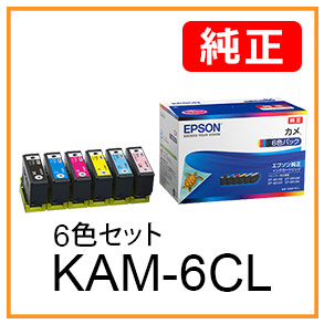 KAM-6CL(6色セット)カメ