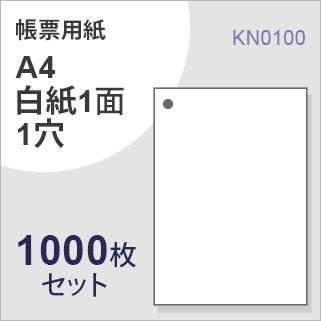 A4白紙1面1穴