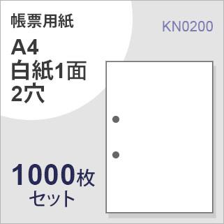 KN0200(1000枚セット)