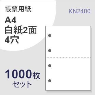 A4白紙2面4穴