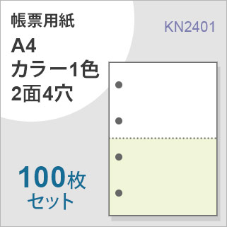 KN2401(100枚セット)