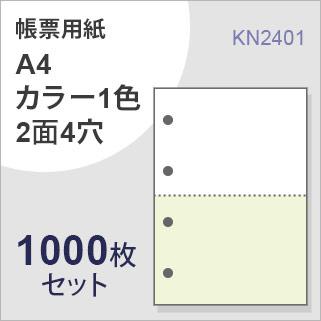 帳票用紙(KN2401)1000枚セット