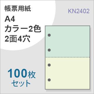 KN2402(100枚セット)
