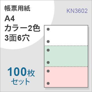 KN3602(100枚セット)