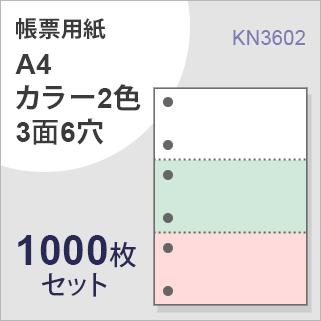 KN3602(500枚セット・1000枚セット)
