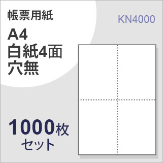 KN4000(1000枚セット・500枚セット)
