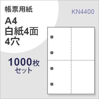 KN4000(500枚セット・1000枚セット)