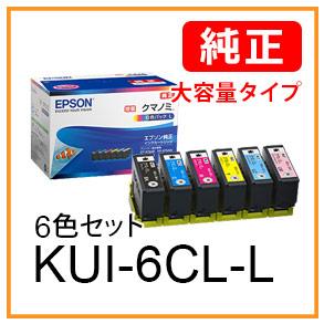 KUI-6CL-L(6色セット)クマノミ