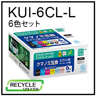 KUI-6CL-L(6色セット)