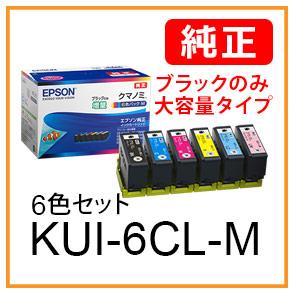 KUI-6CL-M(6色セット)クマノミ