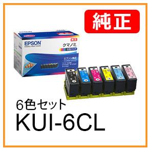 KUI-6CL(6色セット)クマノミ