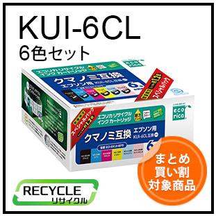 KUI-6CL(6色セット)