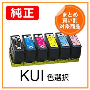 KUIシリーズ(色選択)クマノミ