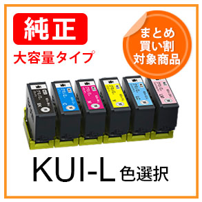 KUI-Lシリーズ(色選択)クマノミ