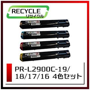 エヌイーシー PR-L2900C-19/18/17/16(K/C/M/Y)4色セット トナーカートリッジ6.5K 即納再生品 <宅配便配送商品>