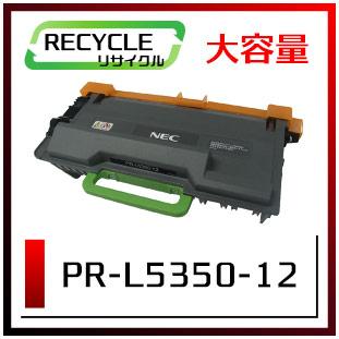 PR-L5350-12(大容量)