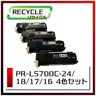 エヌイーシー PR-L5700C-24/18/17/16(K/C/M/Y)4色セット トナーカートリッジ  即納再生品 <宅配配送商品>