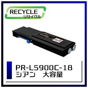 エヌイーシー PR-L5900C-18 大容量トナーカートリッジ シアン 即納再生品 <宅配便配送商品>