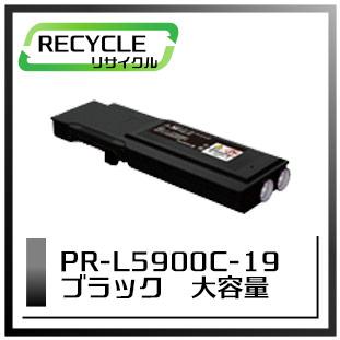 エヌイーシー PR-L5900C-19 大容量トナーカートリッジ ブラック 即納再生品 <宅配配送商品>