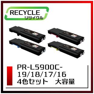 エヌイーシー PR-L5900C-19/18/17/16 大容量トナーカートリッジ 4色セット 即納再生品 <宅配便配送商品>