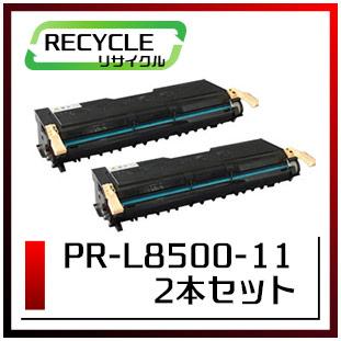 L8500-11RE 2本セット