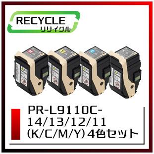 エヌイーシー PR-L9110C-14/13/12/11(K/C/M/Y)4色セット トナーカートリッジ 即納再生品 <宅配配送商品>
