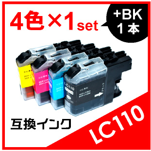 LC110(4色+黒1本おまけ)