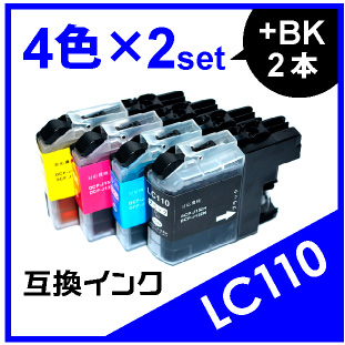 LC110(4色×2セット+黒2本おまけ)
