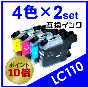 LC110(4色×2セット)