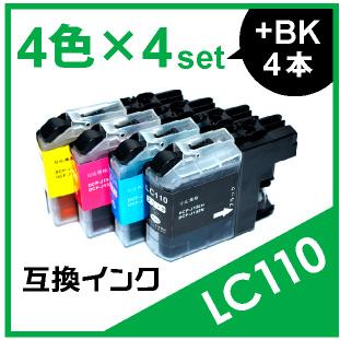 LC110(4色×4セット+黒4本おまけ)