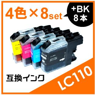 LC110(4色×8セット+黒8本おまけ)