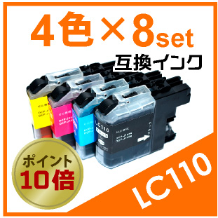 LC110(4色×8セット)