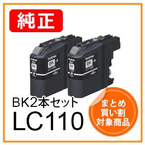 LC110BK(ブラック2本セット)