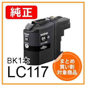 LC117BK(ブラック)
