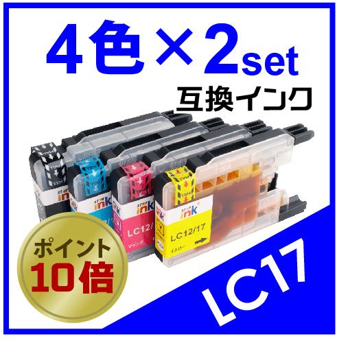 LC17 4色セット 商品画像