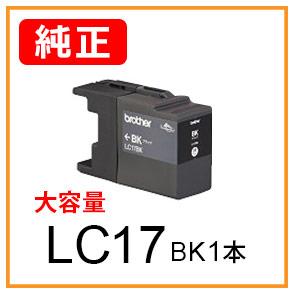 LC17BK(ブラック)