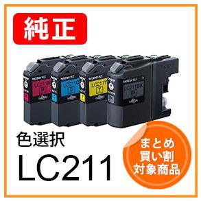 LC211(4色セット)