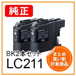 LC211BK(ブラック2本セット)