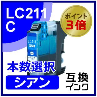 LC211C(シアン)