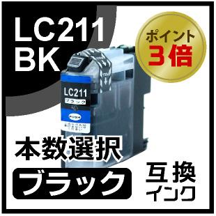 LC211BK(ブラック)