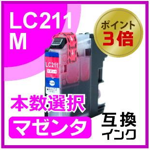 LC211M(マゼンタ)