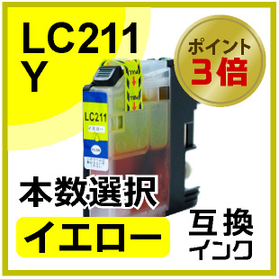 LC211Y(イエロー)