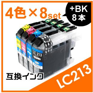 LC213(4色セット)+黒インクおまけ×8