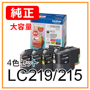 LC219/215(4色セット)